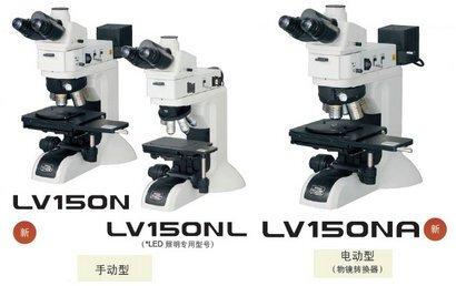 LV150N、LV150NL、LV150尼康正置金相显微镜