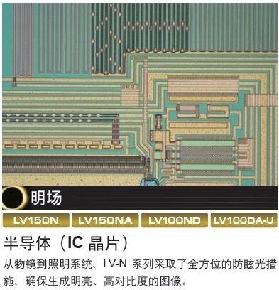 LV150N、LV150NL、LV150尼康正置金相显微镜-2