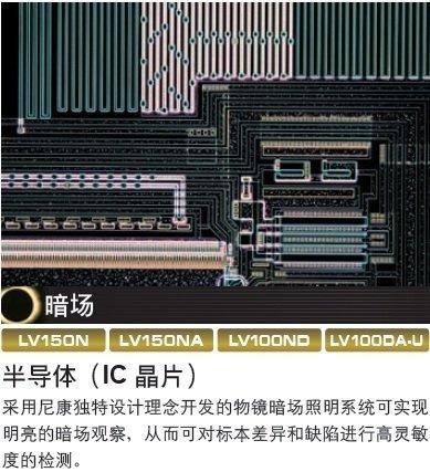LV150N、LV150NL、LV150尼康正置金相显微镜-3