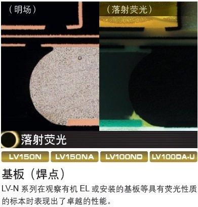 LV150N、LV150NL、LV150尼康正置金相显微镜-5