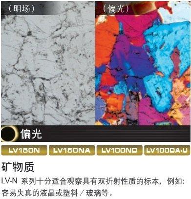 LV150N、LV150NL、LV150尼康正置金相显微镜-6