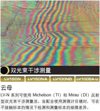 LV150N、LV150NL、LV150尼康正置金相显微镜-7