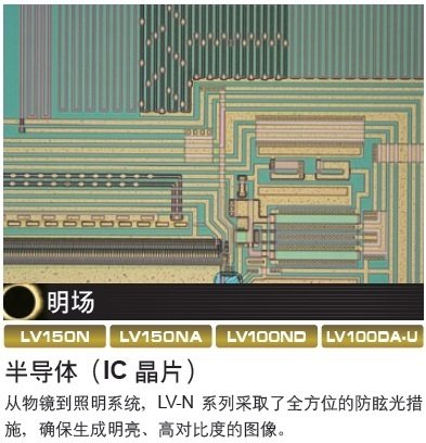 尼康金相显微镜 LV100ND-LV100DA-U-2