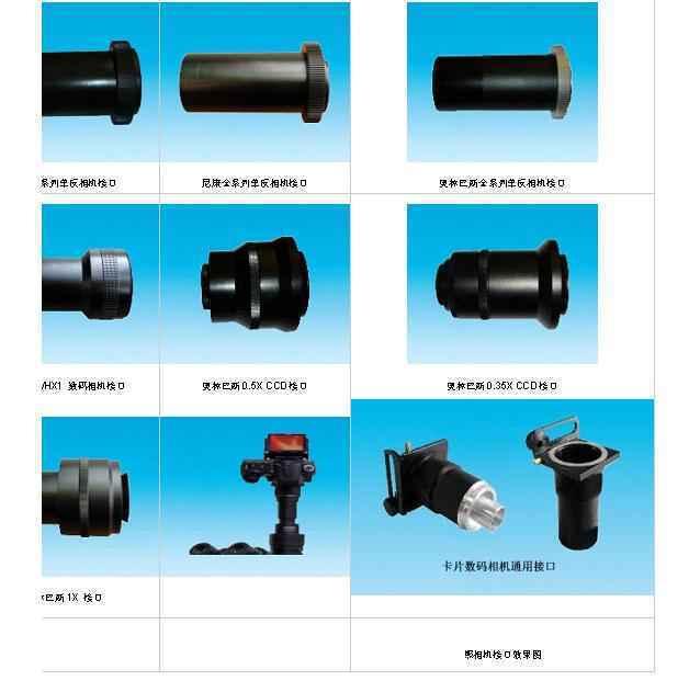 显微镜C接口