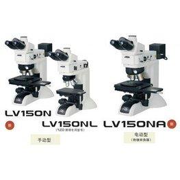 尼康正置金相显微镜LV150N、LV150NL、LV150