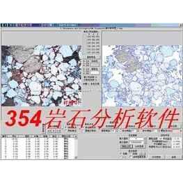 354岩石分析软件